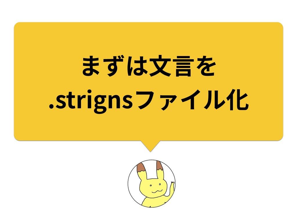 まずは⽂⾔を .strignsファイル化