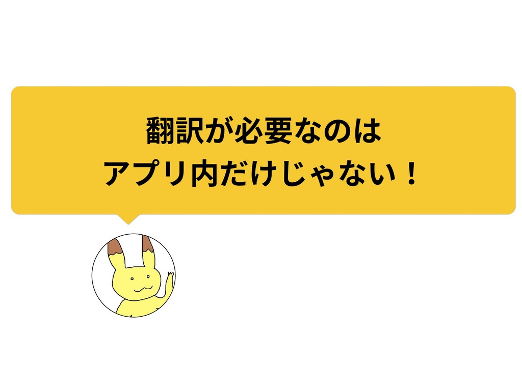 翻訳が必要なのは アプリ内だけじゃない!