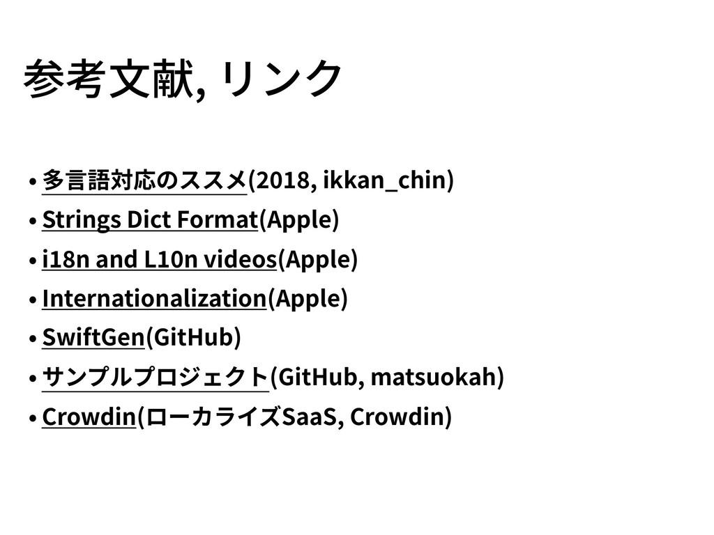 • 多⾔語対応のススメ( , ikkan_chin) • Strings Dict Forma...