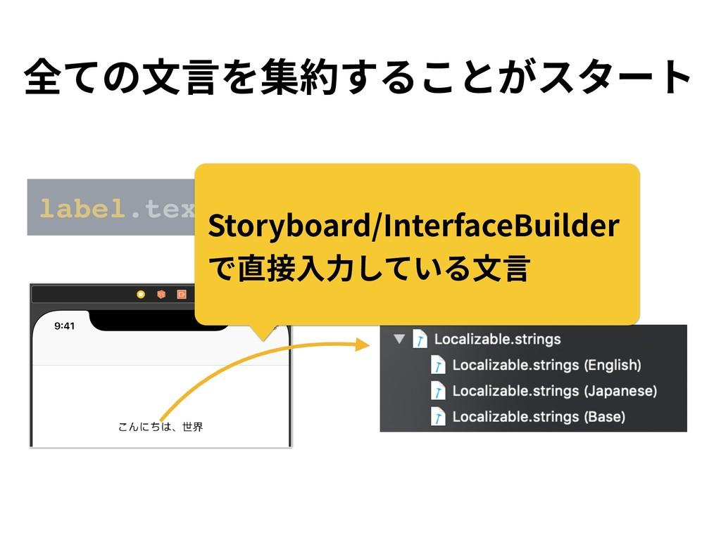 "label.text = ""͜Μʹͪɺੈք"" Storyboard/InterfaceBui..."