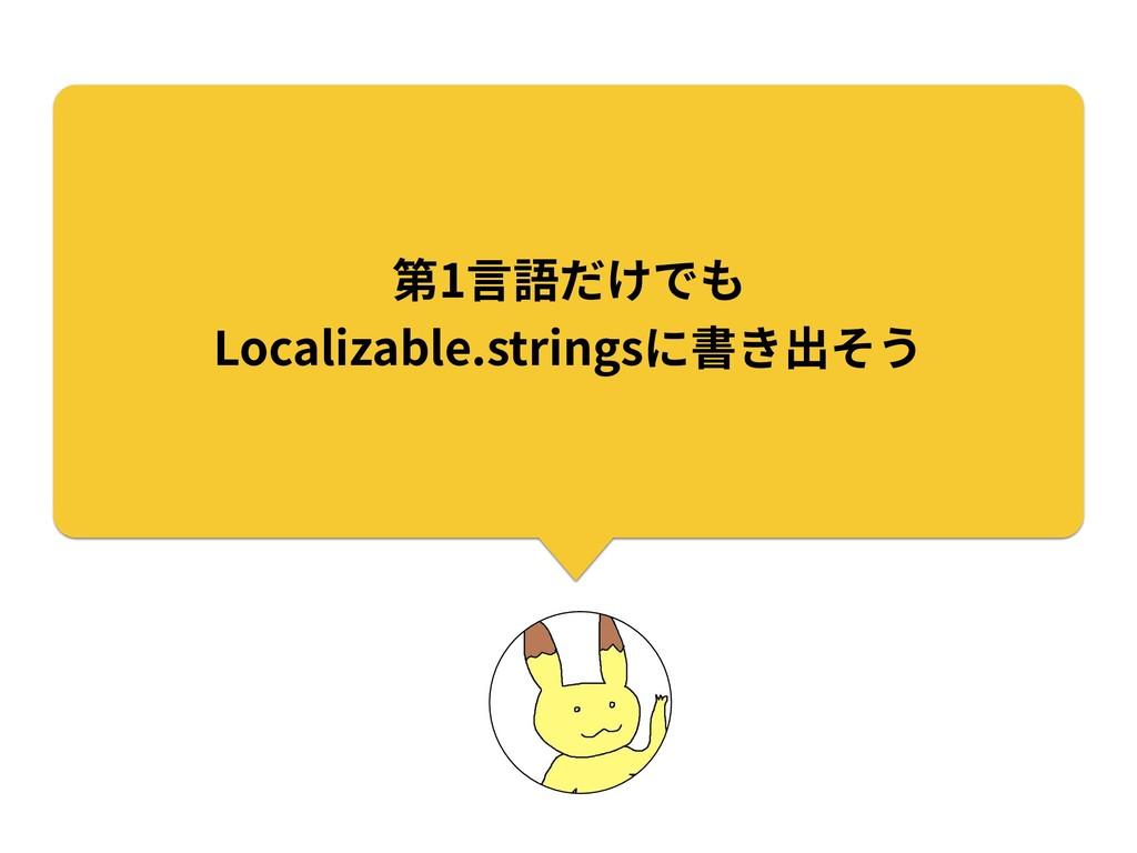 第1⾔語だけでも Localizable.stringsに書き出そう
