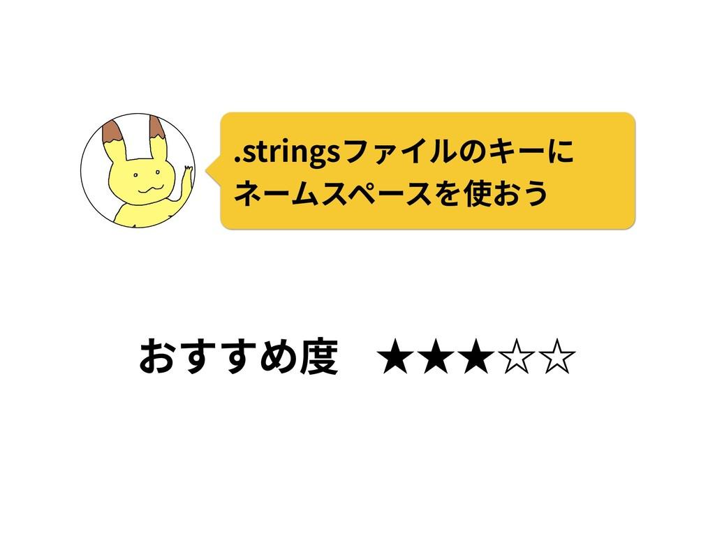 おすすめ度 .stringsファイルのキーに ネームスペースを使おう ★★★☆☆
