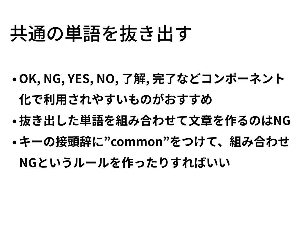 • OK, NG, YES, NO, 了解, 完了などコンポーネント 化で利⽤されやすいものが...