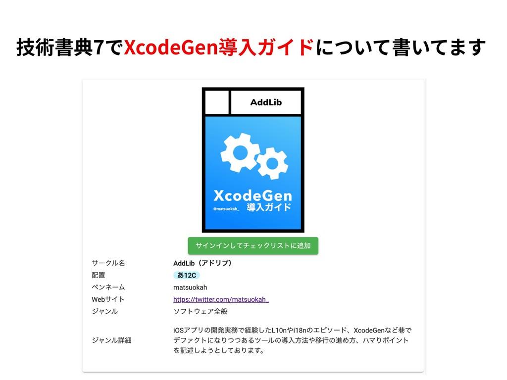 技術書典7でXcodeGen導⼊ガイドについて書いてます