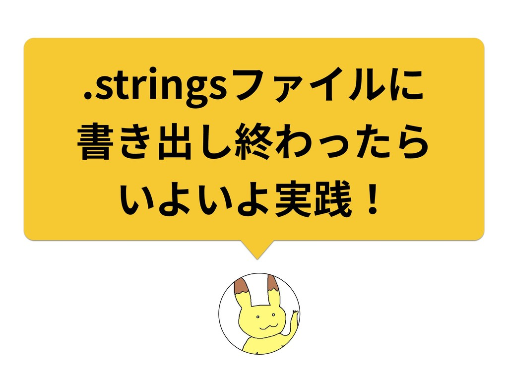 .stringsファイルに 書き出し終わったら いよいよ実践!