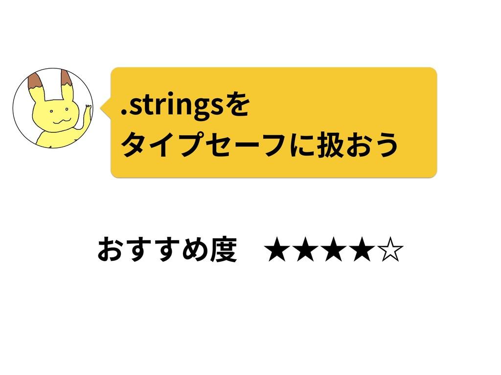 .stringsを タイプセーフに扱おう おすすめ度 ★★★★☆