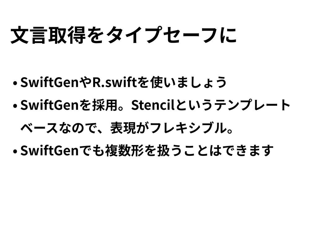 • SwiftGenやR.swiftを使いましょう • SwiftGenを採⽤。Stencil...