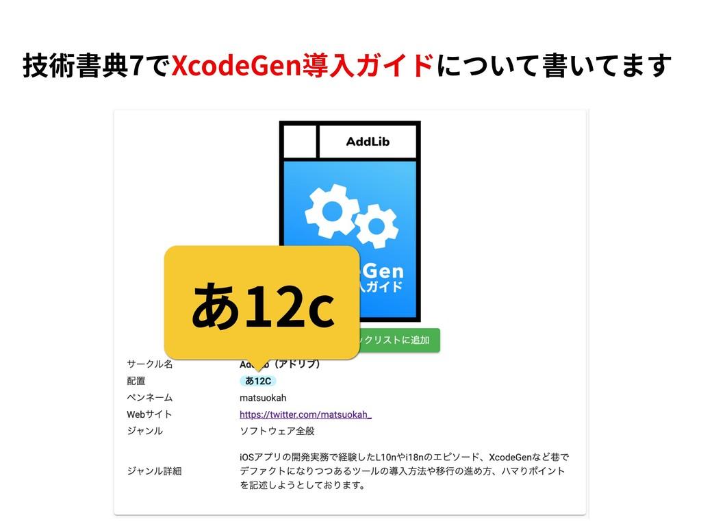 技術書典7でXcodeGen導⼊ガイドについて書いてます あ12c