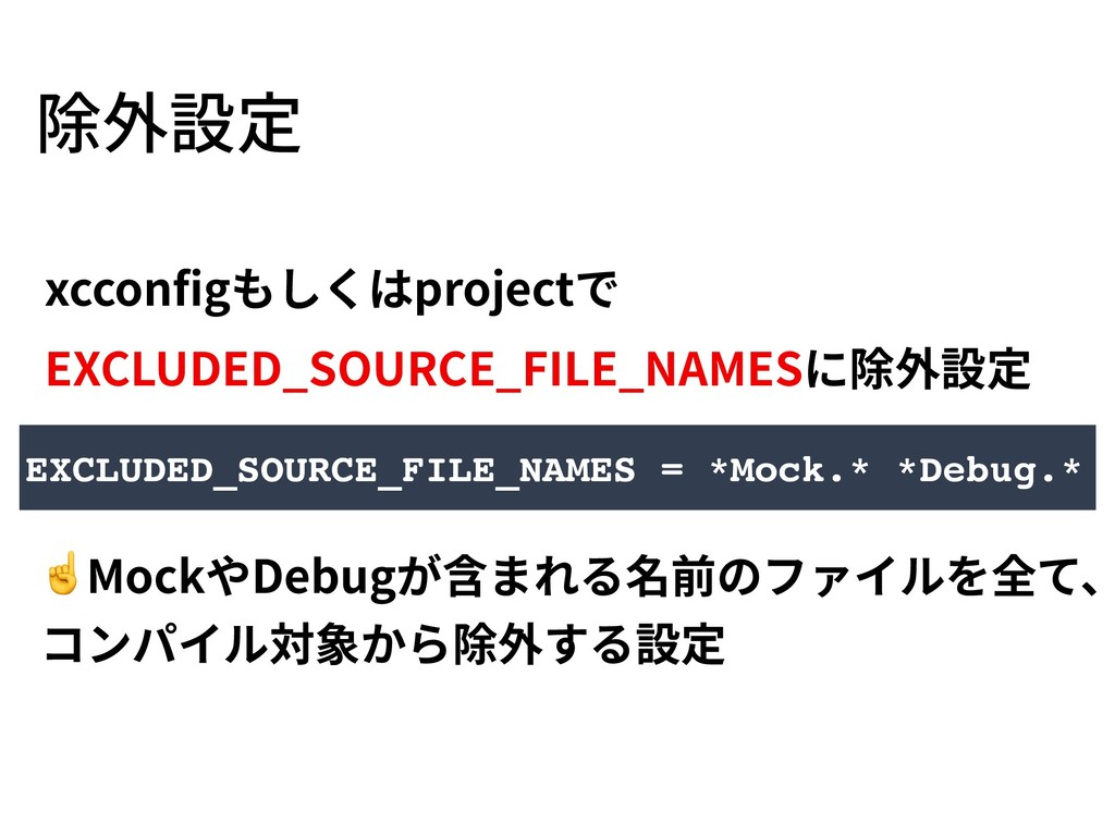 xcconfigもしくはprojectで EXCLUDED_SOURCE_FILE_NAMESに...