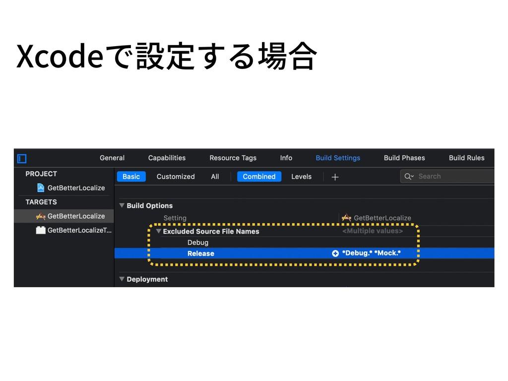 Xcodeで設定する場合