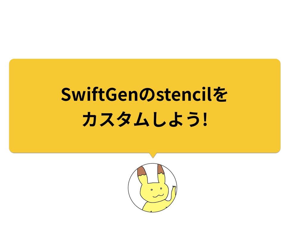 SwiftGenのstencilを カスタムしよう!
