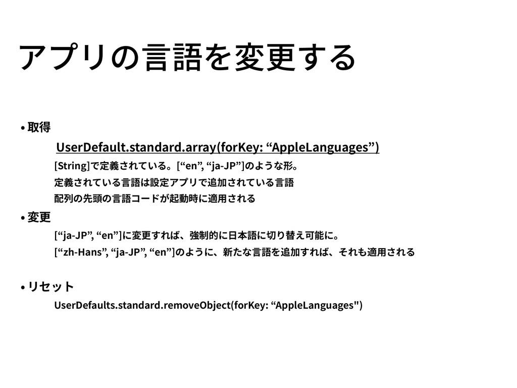 "• 取得 UserDefault.standard.array(forKey: ""AppleL..."