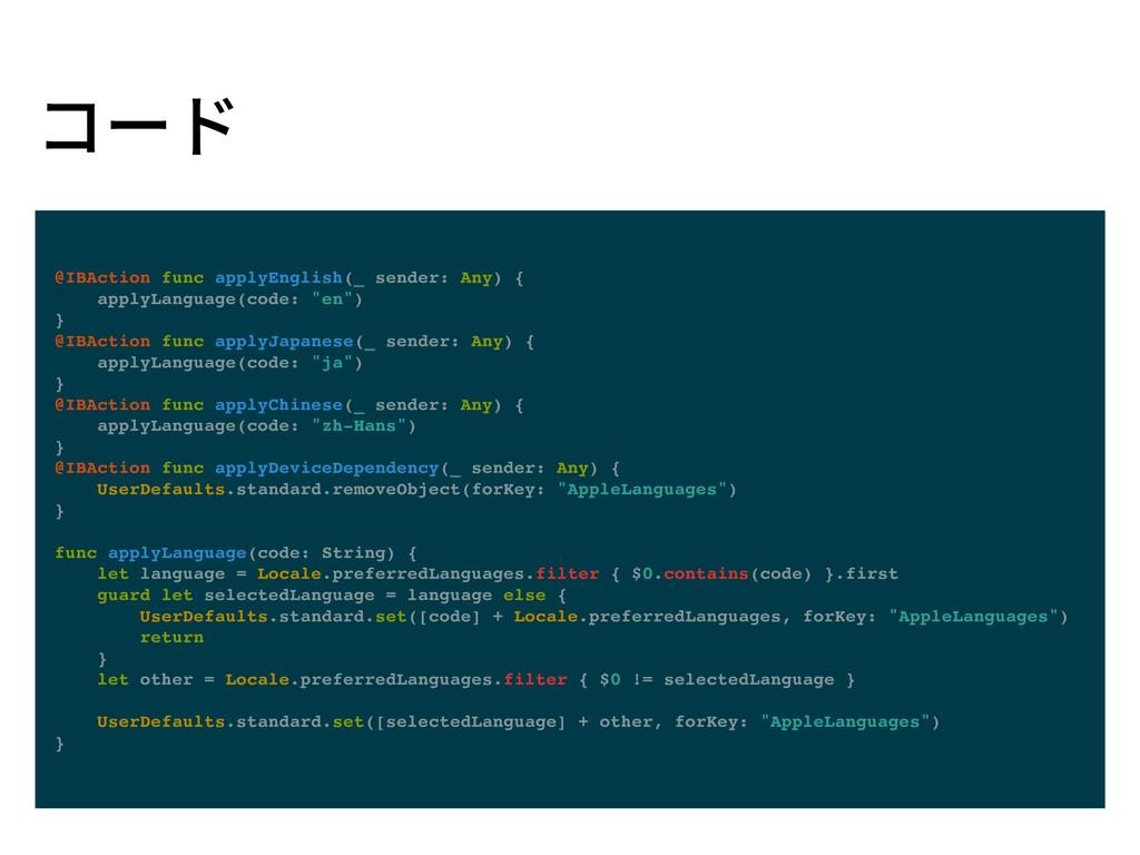 コード @IBAction func applyEnglish(_ sender: Any) ...