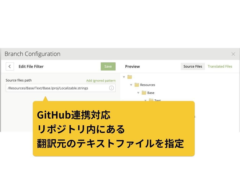 GitHub連携対応 リポジトリ内にある 翻訳元のテキストファイルを指定