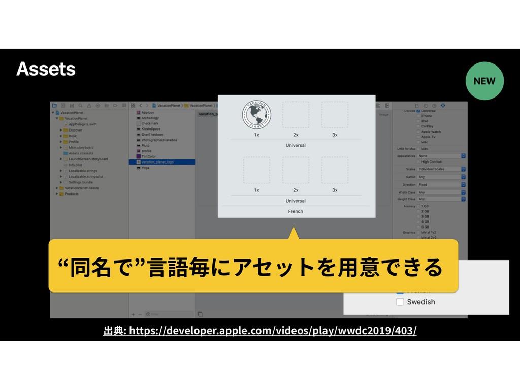 出典: https://developer.apple.com/videos/play/wwd...
