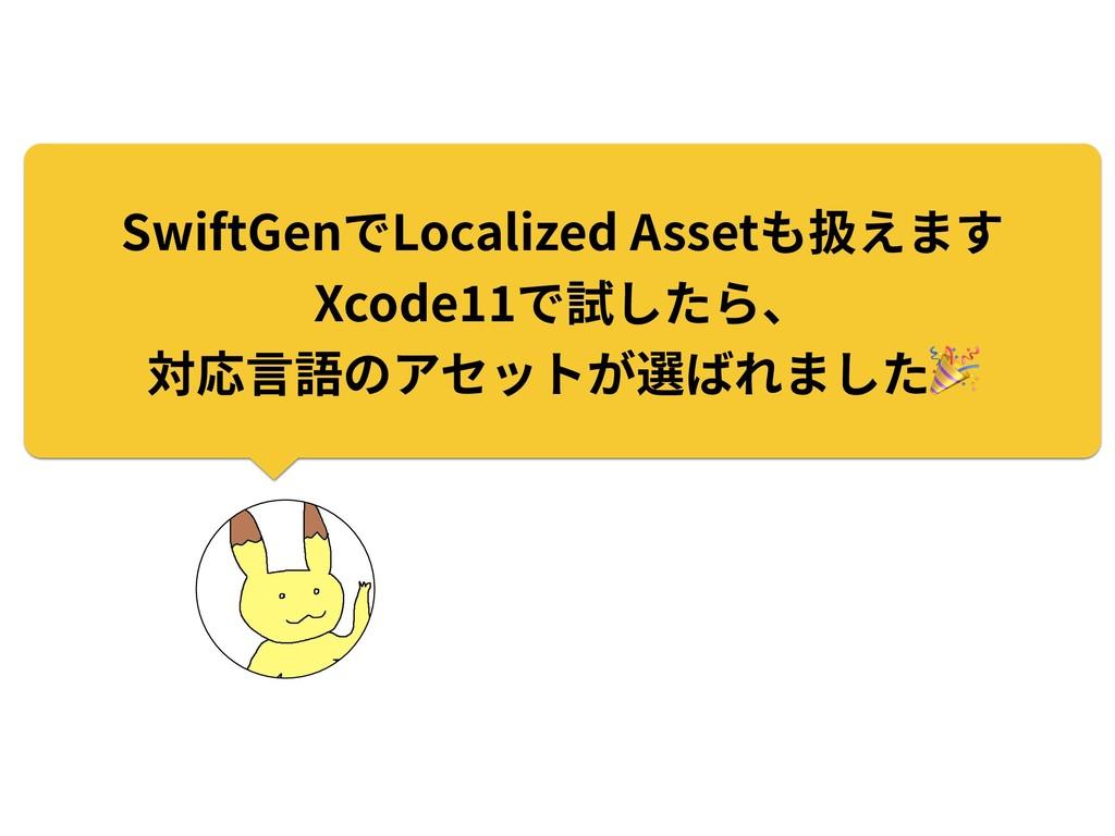 SwiftGenでLocalized Assetも扱えます Xcode で試したら、 対応⾔語...