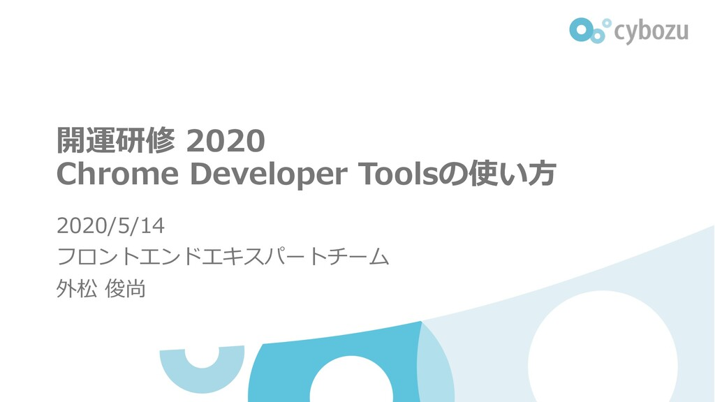 開運研修 2020 Chrome Developer Toolsの使い⽅ 2020/5/14 ...