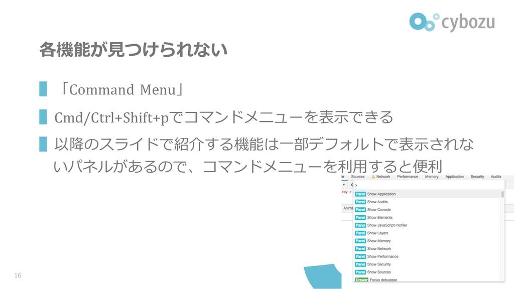 各機能が⾒つけられない ▌「Command Menu」 ▌Cmd/Ctrl+Shift+pでコ...