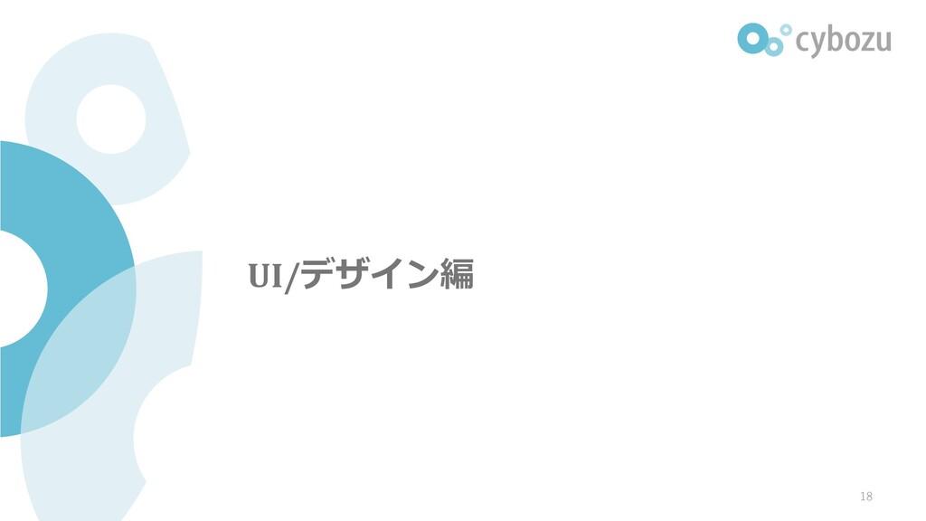 UI/デザイン編 18