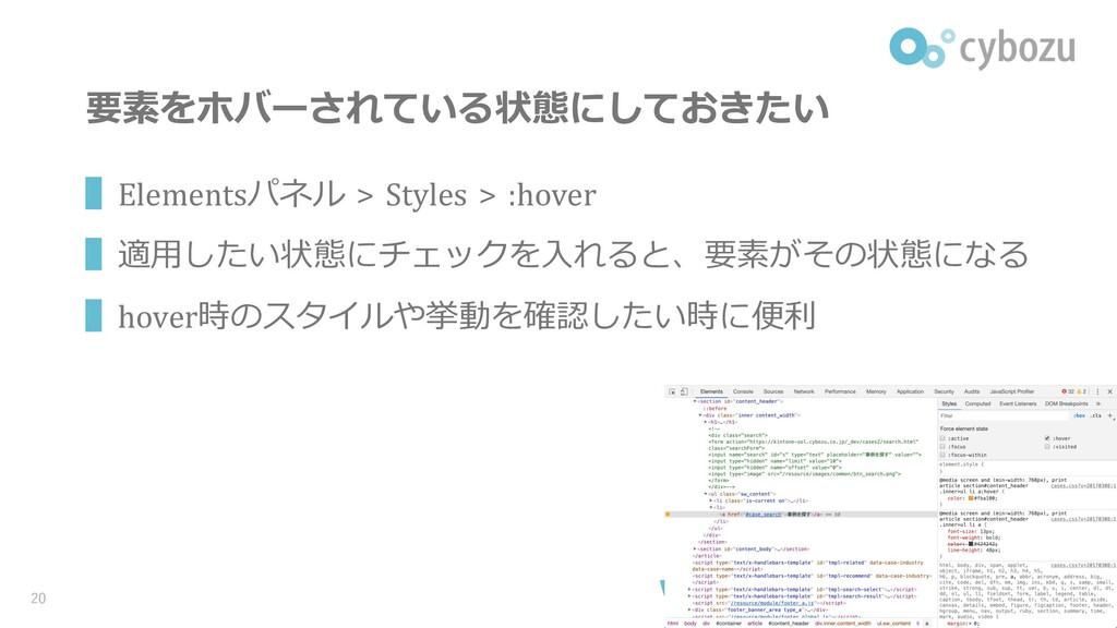要素をホバーされている状態にしておきたい ▌Elementsパネル > Styles > :h...