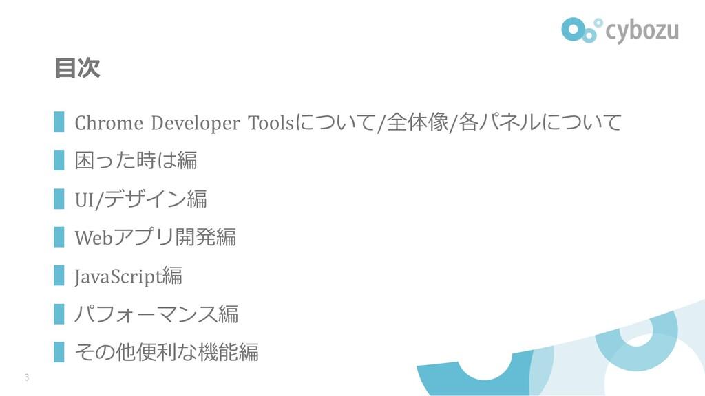 ⽬次 ▌Chrome Developer Toolsについて/全体像/各パネルについて ▌困っ...