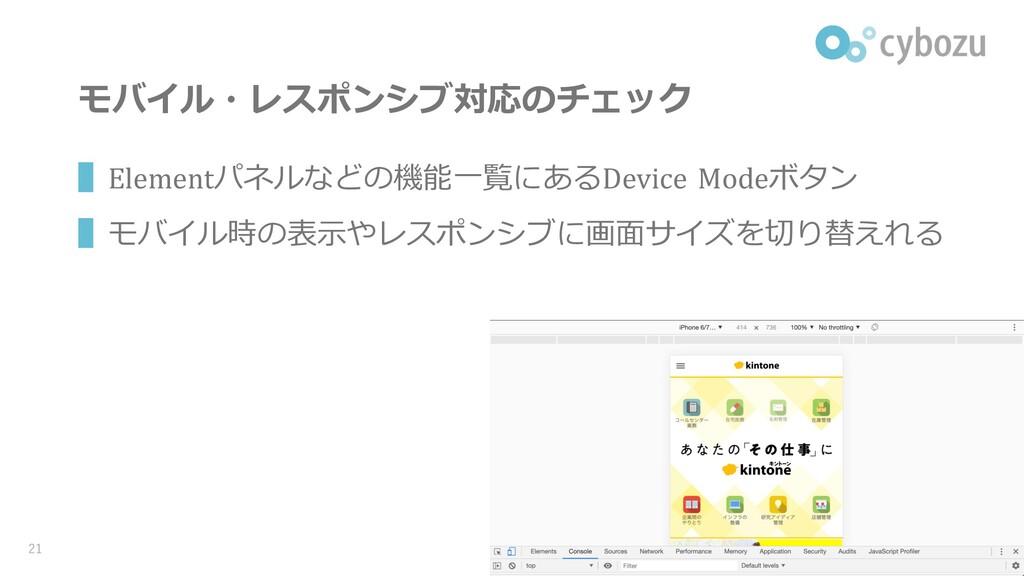 モバイル・レスポンシブ対応のチェック ▌Elementパネルなどの機能⼀覧にあるDevice ...