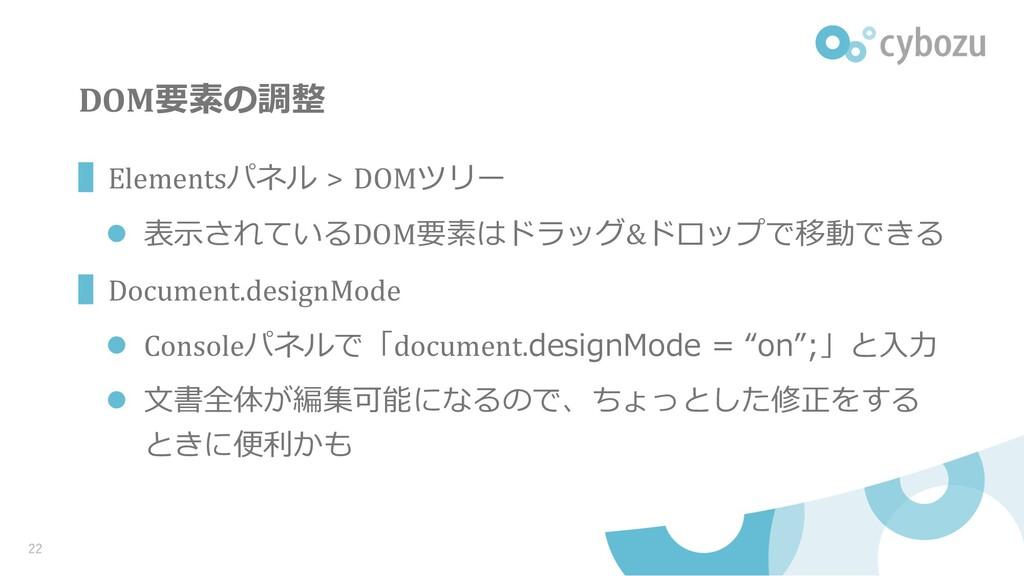 DOM要素の調整 ▌Elementsパネル > DOMツリー l 表⽰されているDOM要素はド...