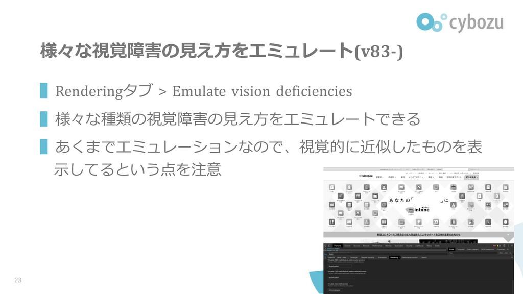様々な視覚障害の⾒え⽅をエミュレート(v83-) ▌Renderingタブ > Emulate...