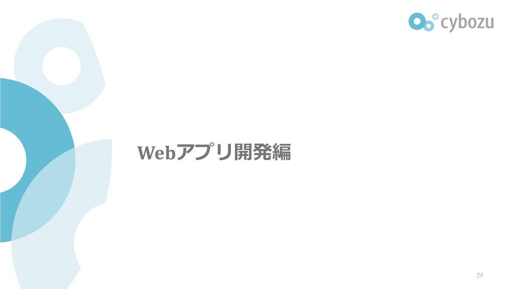 Webアプリ開発編 24