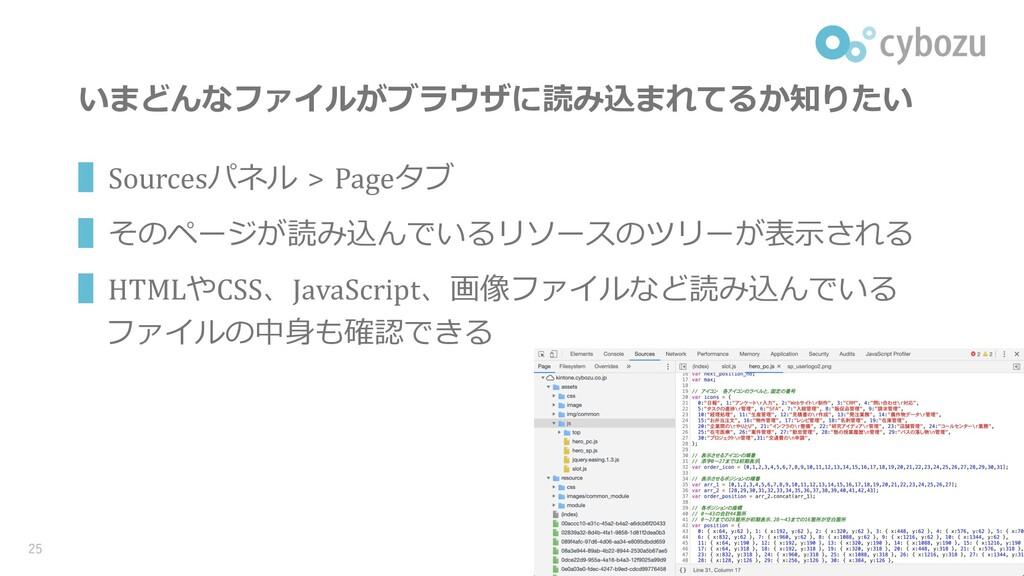 いまどんなファイルがブラウザに読み込まれてるか知りたい ▌Sourcesパネル > Pageタ...