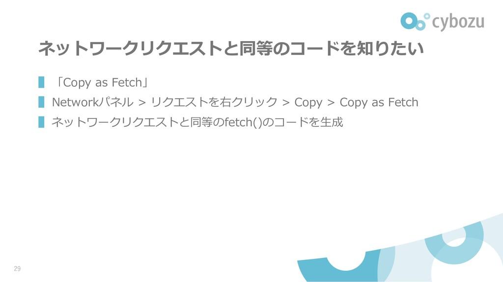 ネットワークリクエストと同等のコードを知りたい ▌ 「Copy as Fetch」 ▌ Net...