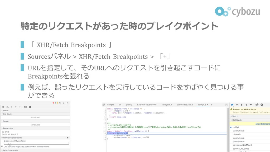 特定のリクエストがあった時のブレイクポイント ▌「 XHR/Fetch Breakpoints...