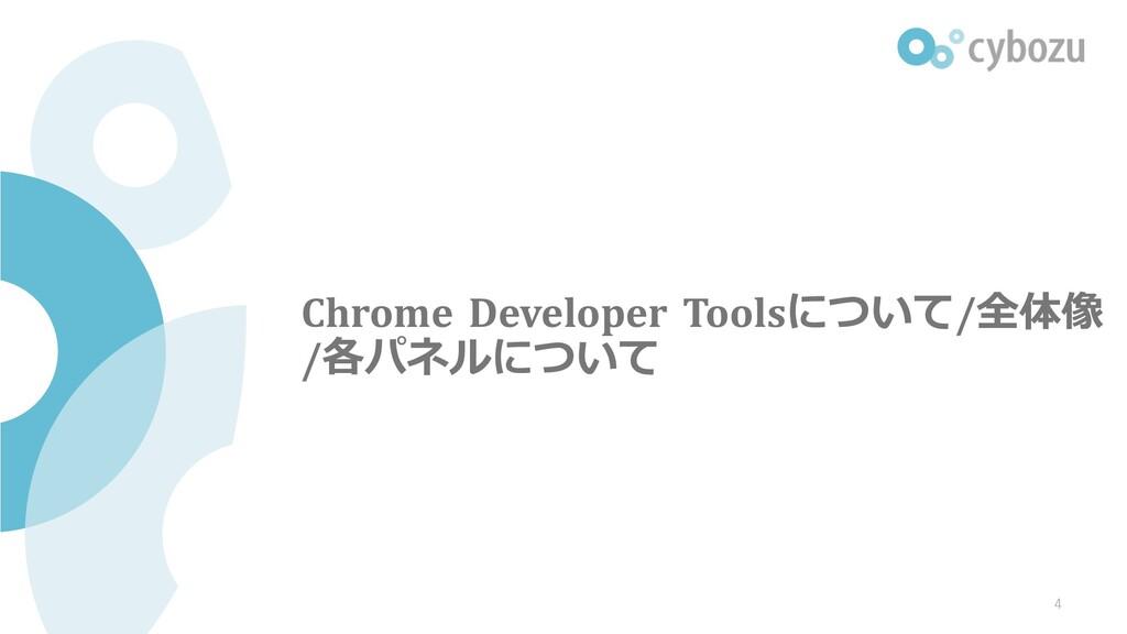 Chrome Developer Toolsについて/全体像 /各パネルについて 4