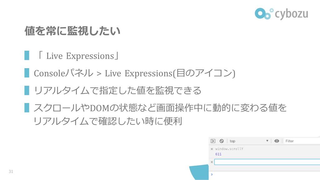値を常に監視したい ▌「 Live Expressions」 ▌Consoleパネル > Li...
