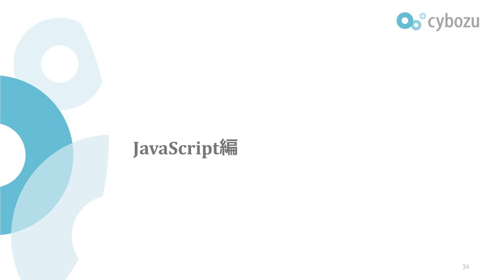 JavaScript編 34