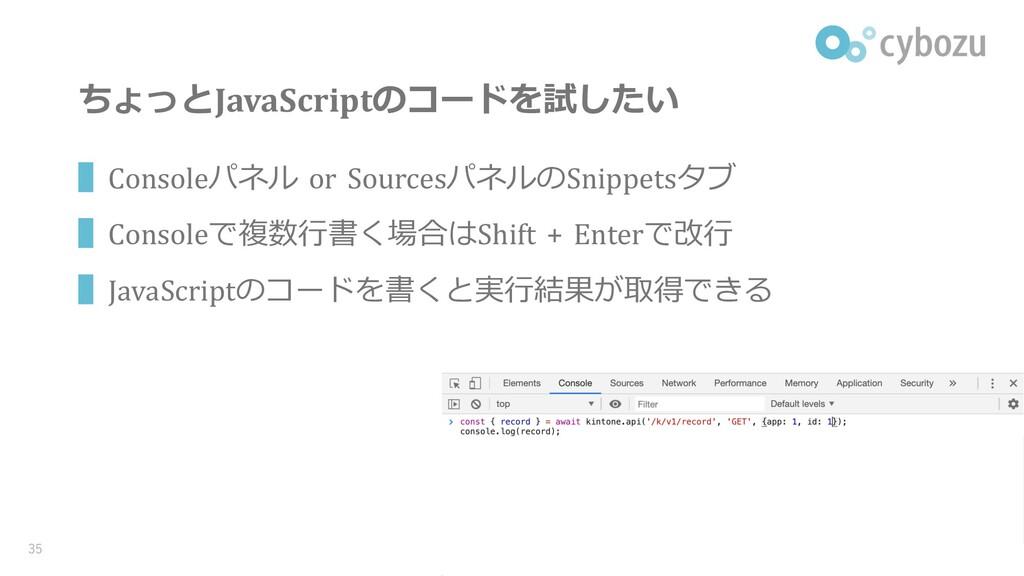 ちょっとJavaScriptのコードを試したい ▌Consoleパネル or Sourcesパ...
