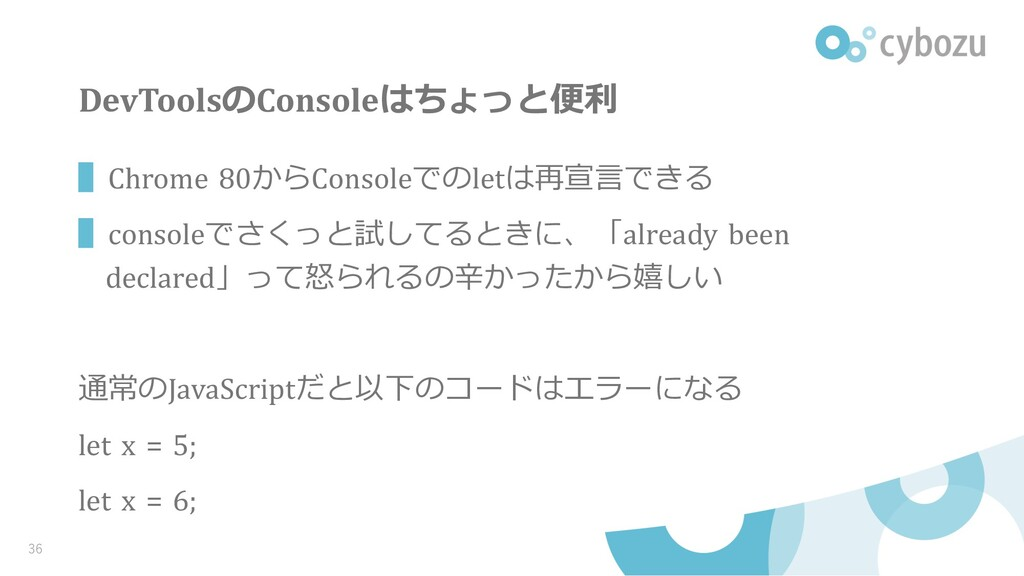 DevToolsのConsoleはちょっと便利 ▌Chrome 80からConsoleでのle...