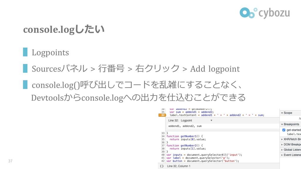 console.logしたい ▌Logpoints ▌Sourcesパネル > ⾏番号 > 右...