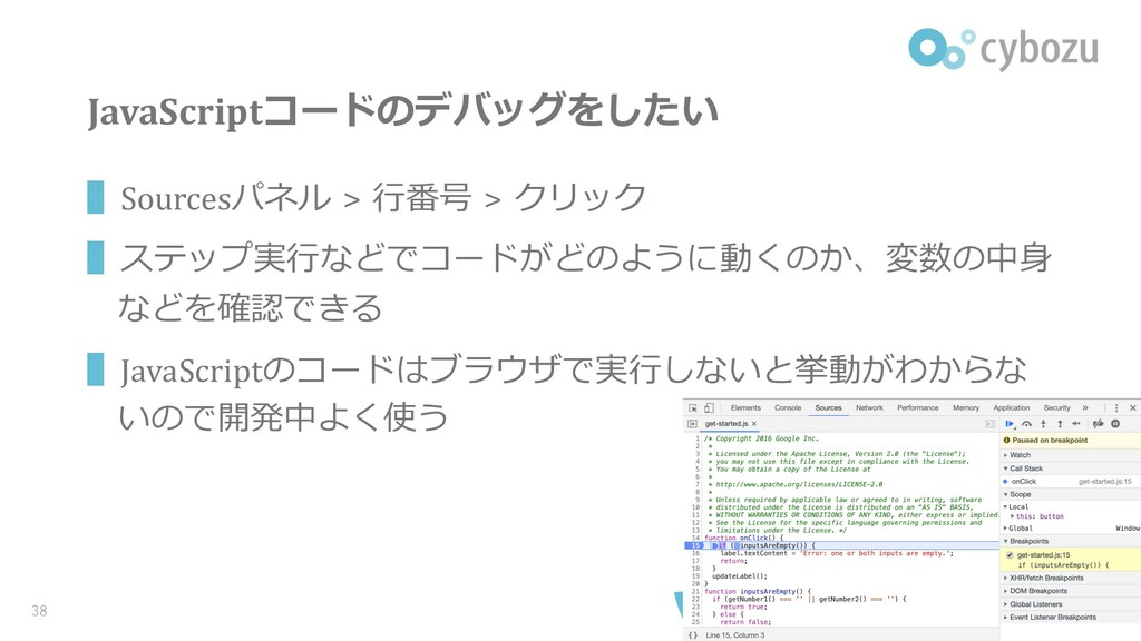 JavaScriptコードのデバッグをしたい ▌Sourcesパネル > ⾏番号 > クリック...