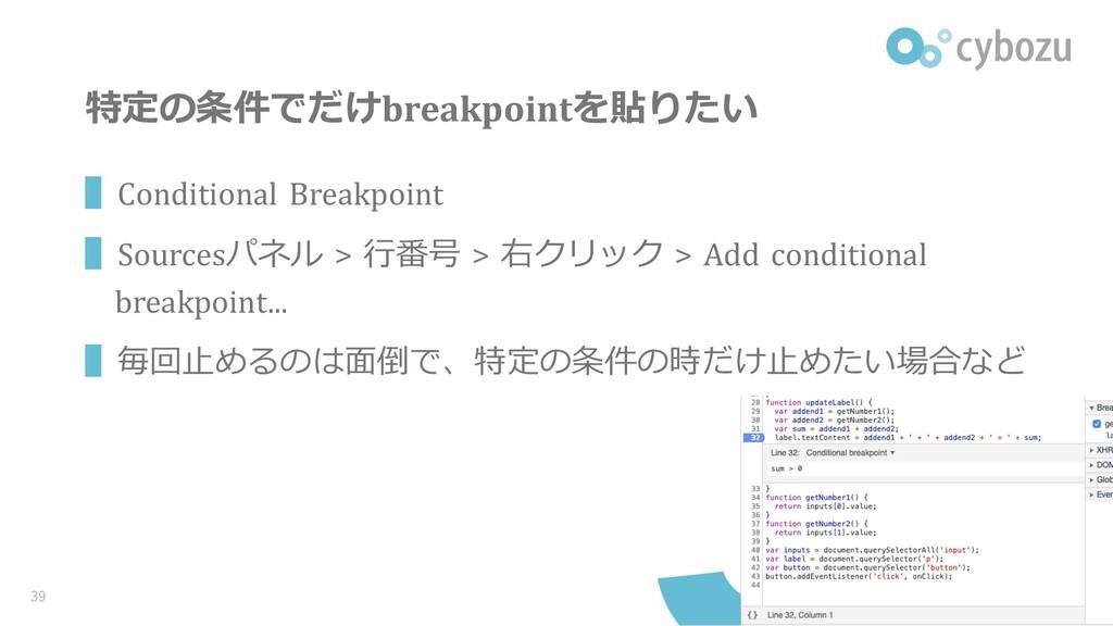 特定の条件でだけbreakpointを貼りたい ▌Conditional Breakpoint...