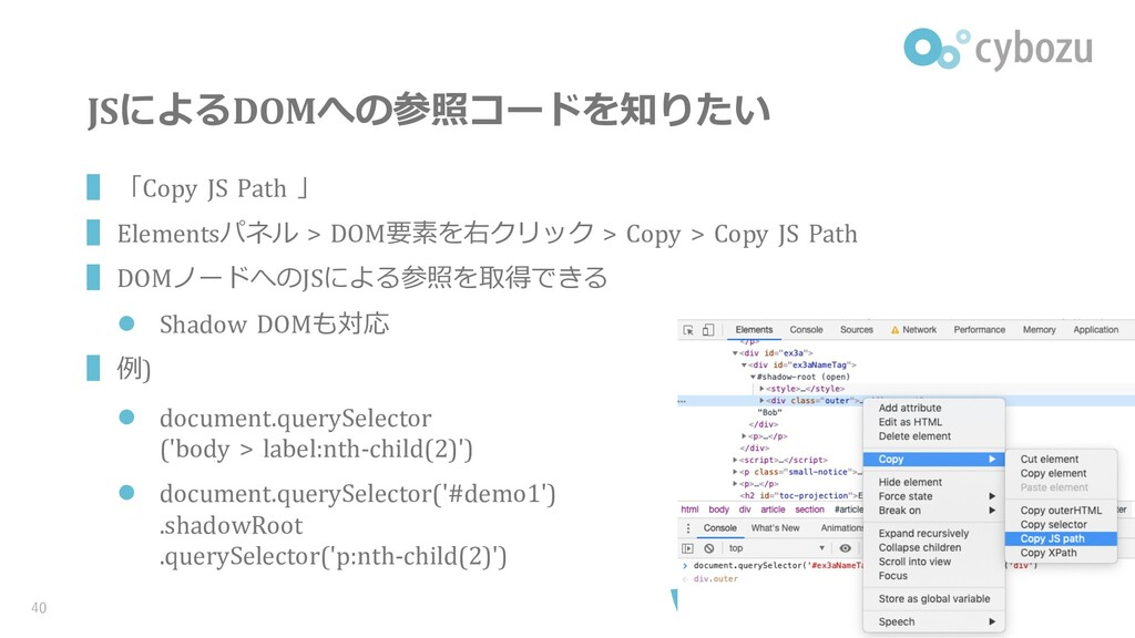 JSによるDOMへの参照コードを知りたい ▌ 「Copy JS Path 」 ▌ Elemen...