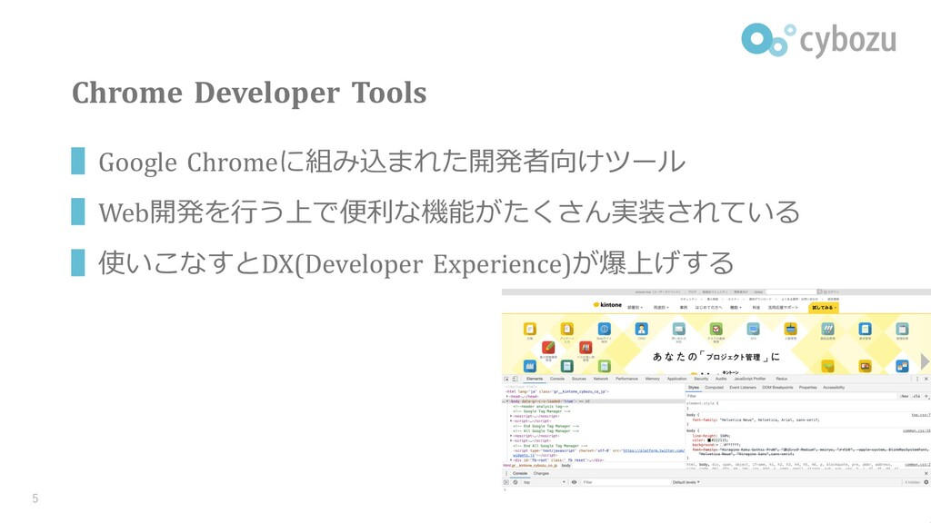 Chrome Developer Tools ▌Google Chromeに組み込まれた開発者...