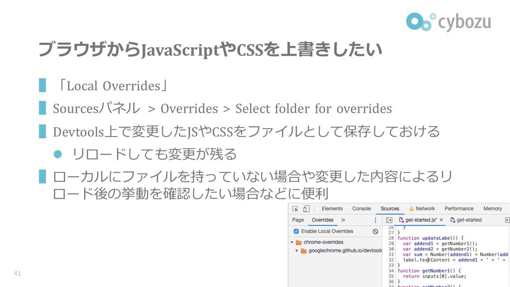 ブラウザからJavaScriptやCSSを上書きしたい ▌「Local Overrides」 ...