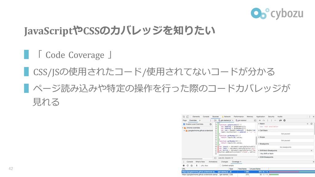 JavaScriptやCSSのカバレッジを知りたい ▌「 Code Coverage 」 ▌C...