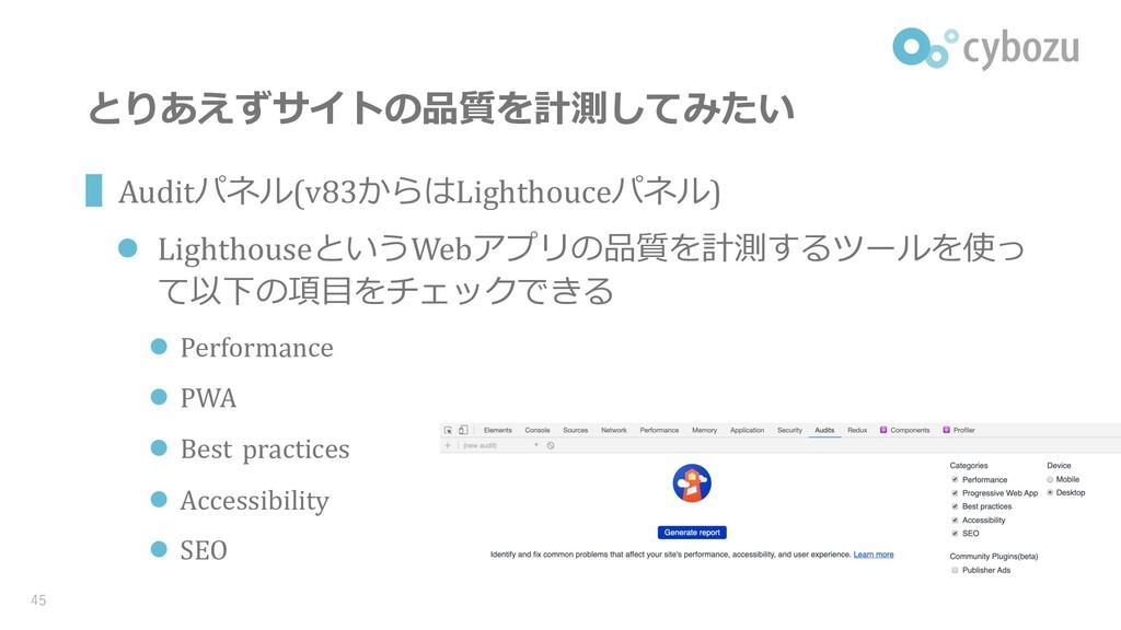 とりあえずサイトの品質を計測してみたい ▌Auditパネル(v83からはLighthouceパ...