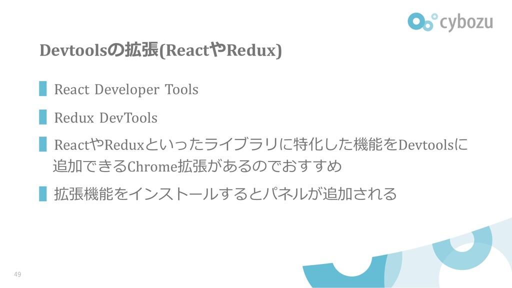 Devtoolsの拡張(ReactやRedux) ▌React Developer Tools...