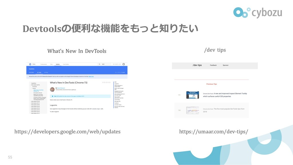 Devtoolsの便利な機能をもっと知りたい What's New In DevTools h...