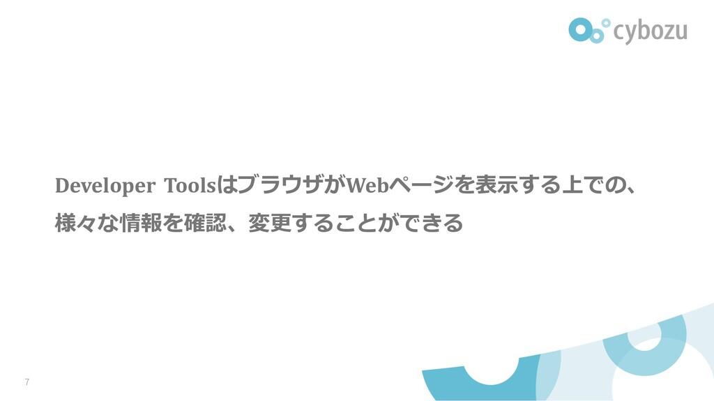 Developer ToolsはブラウザがWebページを表⽰する上での、 様々な情報を確認、変...