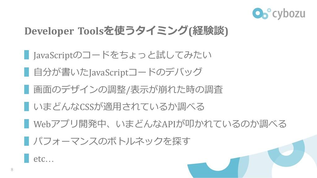 Developer Toolsを使うタイミング(経験談) ▌JavaScriptのコードをちょ...