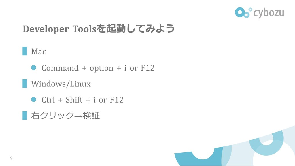 Developer Toolsを起動してみよう ▌Mac l Command + option...